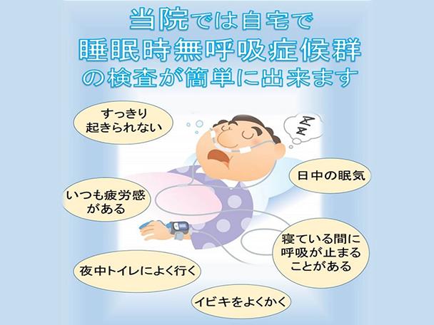 島野耳鼻科 睡眠時無呼吸検査
